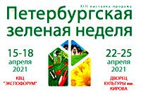 """Выставка """"Петербургская Зеленая Неделя'21"""""""