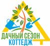 """Выставка """"Дачный сезон. Коттедж"""", Уфа"""