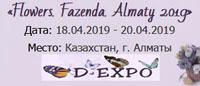 Одиннадцатая Евразийская Международная выставка «Цветы. Flowers. Almaty 2019», Вторая Евразийская Международная выставка «Фазенда 2019»