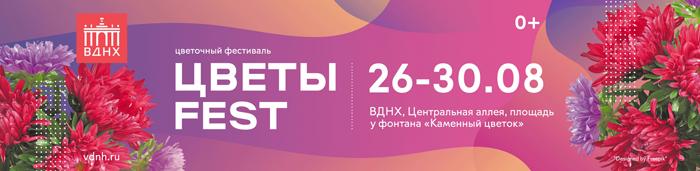 Фестиваль цветов и флористического искусства ЦВЕТЫ FEST