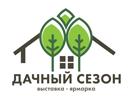 "Выставка-ярмарка ""Дачный сезон"""