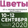"""Выставка """"Цветы и Город 2020"""""""
